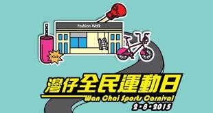Wanchai Sports Carnival